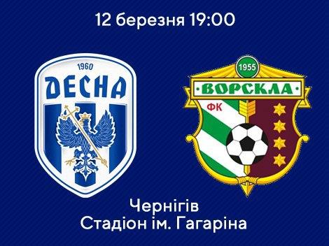 Баннер Фаворит (титульний спонсор ФК Десна)